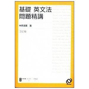 基礎英文法問題精講 3訂版  中原 道喜 A:綺麗 G1640B|souiku-jp