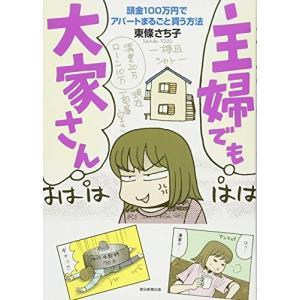 主婦でも大家さん 頭金100万円でアパートまるごと買う方法 東條 さち子 C:並 F0660B|souiku-jp