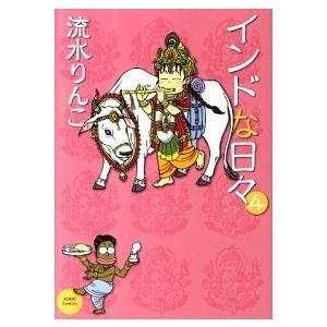 インドな日々 4 流水 りんこ B:良好 F0130B|souiku-jp