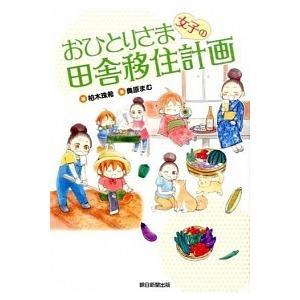 おひとりさま女子の田舎移住計画 柏木珠希 A:綺麗 F0640B|souiku-jp