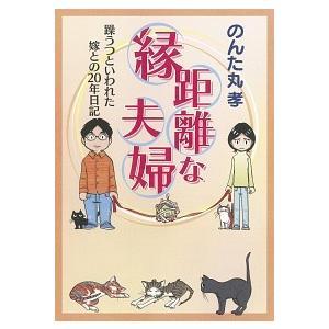 縁距離な夫婦 躁うつといわれた嫁との20年日記 のんた丸孝 B:良好 E0080B|souiku-jp