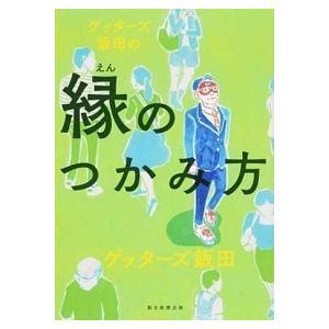 ゲッターズ飯田の 縁のつかみ方 ゲッターズ飯田 A:綺麗 C0840B souiku-jp