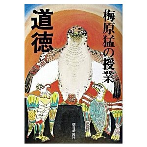 梅原猛の授業  道徳 梅原 猛 A:綺麗 G1380B souiku-jp