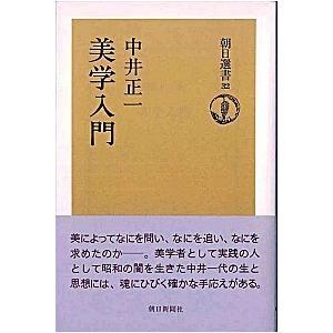 美学入門 中井 正一 B:良好 D0880B|souiku-jp