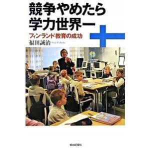 競争やめたら学力世界一―フィンランド教育の成功 福田 誠治 B:良好 F0520B