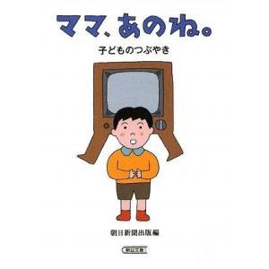 ママ、あのね。子どものつぶやき 朝日新聞出版 編 C:並 H0120B