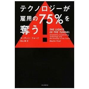 テクノロジーが雇用の75%を奪う マーティン・フォード B:良好 E0680B|souiku-jp