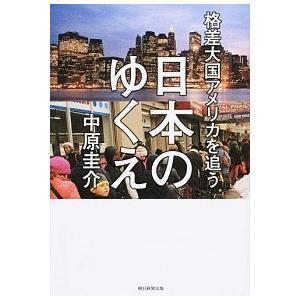 格差大国アメリカを追う日本のゆくえ 中原圭介 B:良好 E0760B|souiku-jp