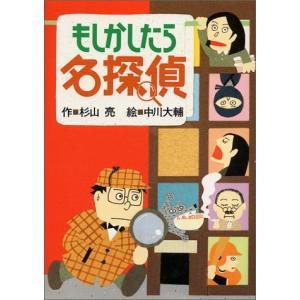 もしかしたら名探偵 杉山 亮 C:並 F0870B|souiku-jp