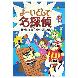 よーいどんで名探偵 中川 大輔 B:良好 G0220B|souiku-jp
