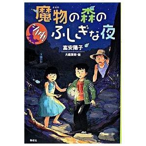 シノダ!魔物の森のふしぎな夜 富安 陽子 C:並 E0370B|souiku-jp