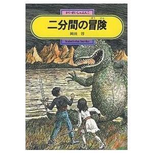 二分間の冒険 岡田 淳 B:良好 E0240B|souiku-jp