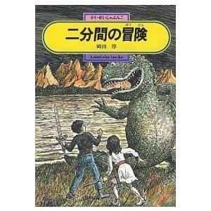 二分間の冒険 岡田 淳 A:綺麗 E0630B|souiku-jp