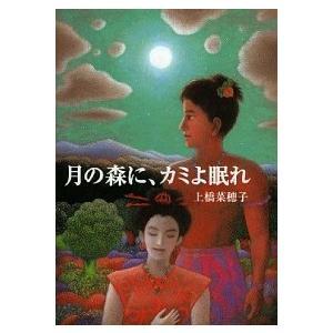 月の森に、カミよ眠れ 上橋 菜穂子 B:良好 G0960B souiku-jp