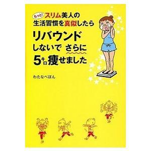 もっと! スリム美人の生活習慣を真似したら リバウンドしないでさらに5キロ痩せました わたなべぽん B:良好 E0260B|souiku-jp