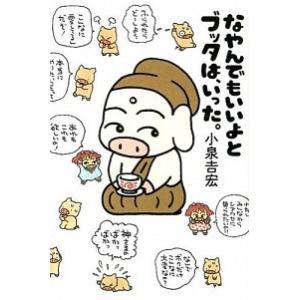 なやんでもいいよとブッタは、いった。 小泉 吉宏 A:綺麗 F0870B|souiku-jp