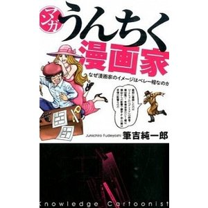 マンガ・うんちく漫画家 筆吉 純一郎 B:良好 G1780B|souiku-jp