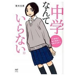 中学なんていらない。 不登校の娘が高校に合格するまで 青木 光恵 B:良好 C0710B