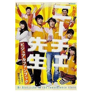 ドラマ 「ニーチェ先生」 ビジュアルファンブック ハシモト B:良好 F0220B|souiku-jp