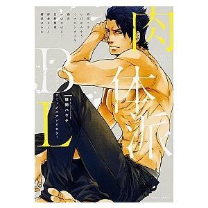 フルールコミックスアンソロジー 肉体派BL いけがみ小5 B:良好 F0410B|souiku-jp