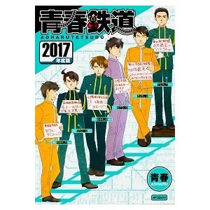 青春鉄道 2017年度版 青春 C:並 E0410B|souiku-jp