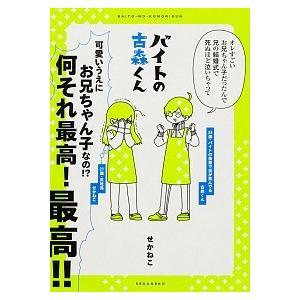 バイトの古森くん せかねこ B:良好 G0080B souiku-jp