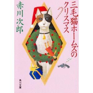 三毛猫ホームズのクリスマス 赤川 次郎 D:可 I0950B