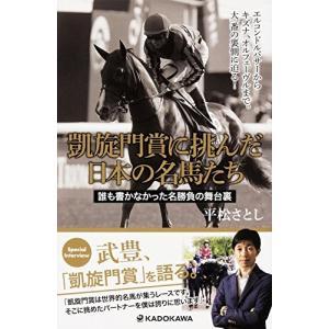 凱旋門賞に挑んだ日本の名馬たち 誰も書かなかった名勝負の舞台裏 平松 さとし A:綺麗 J0531B souiku-jp
