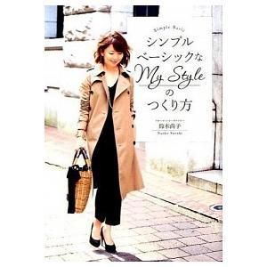 シンプルベーシックなMy Styleのつくり方 鈴木尚子 B:良好 G1780B|souiku-jp