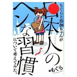 もぐらと奈加ちゃんが「日本人のヘンな習慣」について考えてみた。 もぐら B:良好 G1440B|souiku-jp