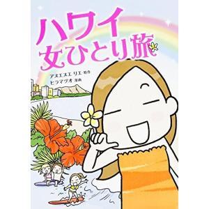 ハワイ 女ひとり旅 ヒラマツオ B:良好 D0680B|souiku-jp