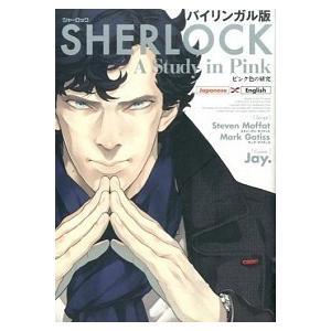 バイリンガル版 SHERLOCK ピンク色の研究 Jay. B:良好 C0720B|souiku-jp