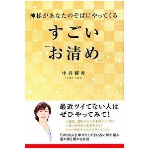 神様があなたのそばにやってくる すごい「お清め」 中井 耀香 A:綺麗 G1730B|souiku-jp