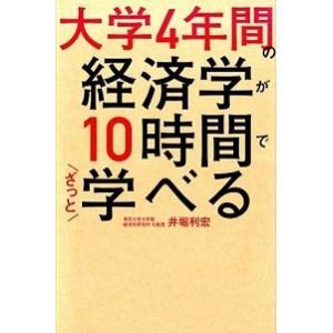 大学4年間の経済学が10時間でざっと学べる 井堀 利宏 A:綺麗 C0040B souiku-jp