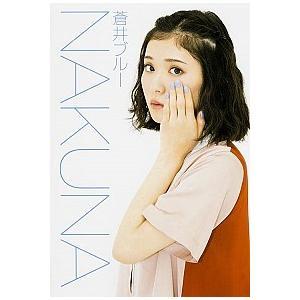 NAKUNA 蒼井 ブルー B:良好 E0850B souiku-jp