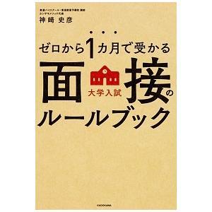 ゼロから1カ月で受かる 大学入試 面接のルールブック 神崎 史彦 A:綺麗 E0670B|souiku-jp