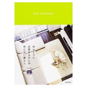 ほんとうに必要なものしか持たない暮らし Keep Life Simple! yukiko A:綺麗 G0460B souiku-jp