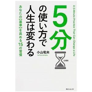 5分の使い方で人生は変わる 小山 竜央 B:良好 D0780B|souiku-jp