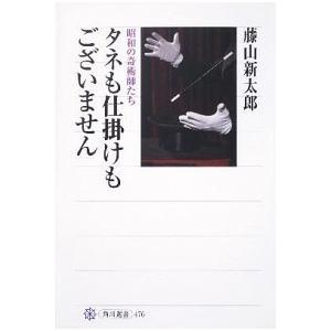 タネも仕掛けもございません 昭和の奇術師たち 藤山 新太郎 D:可 G0140B|souiku-jp