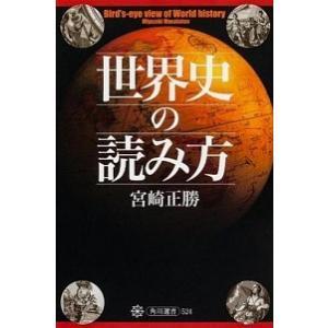 世界史の読み方 宮崎 正勝 B:良好 D0310B souiku-jp