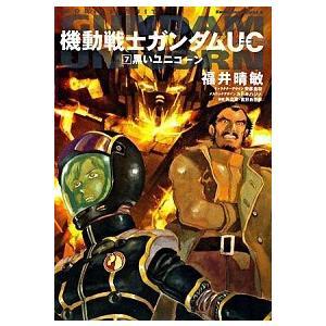機動戦士ガンダムUC (7) 黒いユニコーン 福井 晴敏 C:並 E0280B souiku-jp