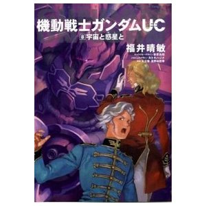 機動戦士ガンダムUC (8) 宇宙と惑星と 福井 晴敏 C:並 F0940B souiku-jp