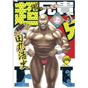 超兄貴 FUG(上) 田丸 浩史 B:良好 G0440B souiku-jp