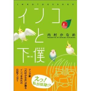 インコと下僕 内村かなめ C:並 G0150B souiku-jp