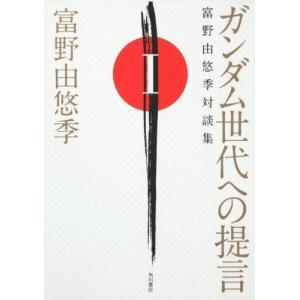 ガンダム世代への提言  富野由悠季対談集 I 富野 由悠季 B:良好 F0120B|souiku-jp