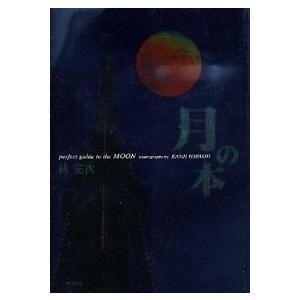 月の本―perfect guide to the MOON  林 完次 C:並 G0750B|souiku-jp
