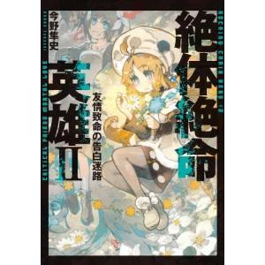 絶体絶命英雄II 友情致命の告白迷路 今野 隼史 A:綺麗 G1830B|souiku-jp