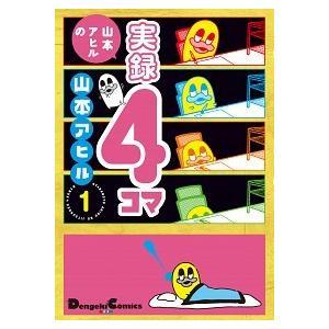 山本アヒルの実録4コマ 1 山本アヒル B:良好 G1650B|souiku-jp