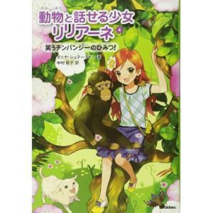 笑うチンパンジーのひみつ タニヤ・シュテーブナー B:良好 E0010B|souiku-jp