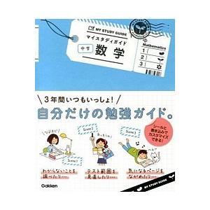 中学数学 学研教育出版 A:綺麗 F0670B souiku-jp